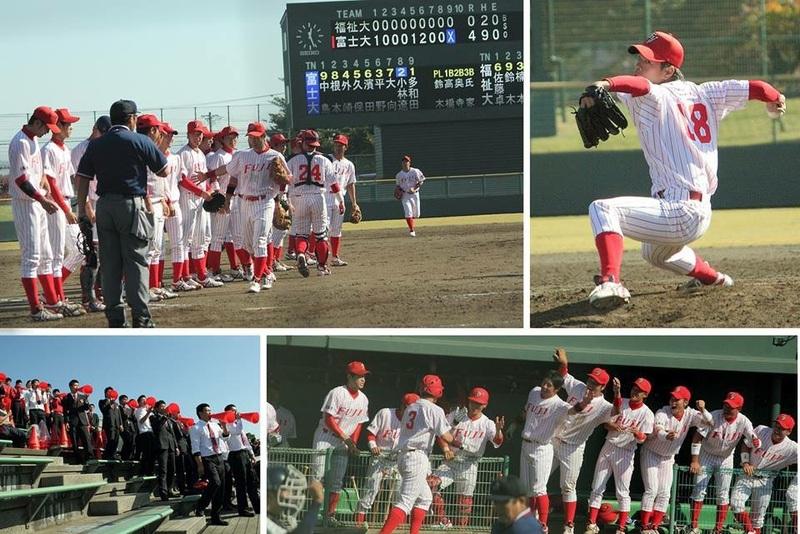 野球 富士 部 大学